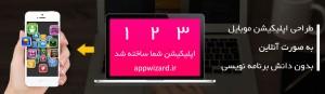 appwizard-webna