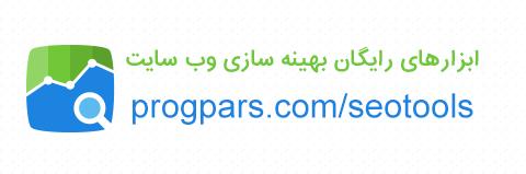 ابزار بهینه سازی سایت